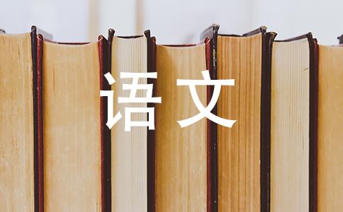 翻译西游记的原文一小段(文言文,50到80字左右).