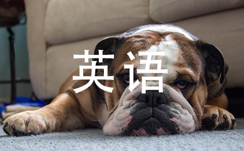 【英语作文时间的珍贵】