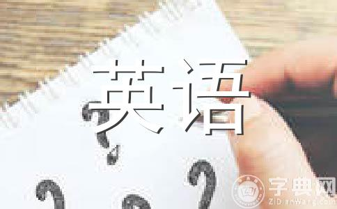 【英语翻译本人英语不好,现在需要把论文的中文翻译成为英文摘要,对英语好的朋友应该不算什么,请不要用软件翻译,软件翻译的明显是中国式英语,语法很多都是错误的.我自己拿很多软件和在】