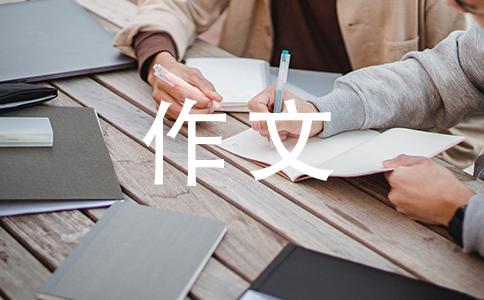 """【费德斯学校的""""不公平""""作文】"""