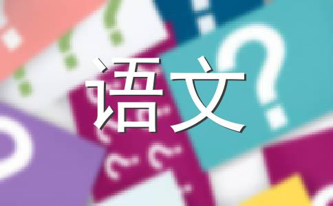 高中语文必修5论修身全文翻译及每小节主要内容.很急.