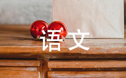 """阅读下面材料,按要求作文。(60分)有人说:""""学好语文,终生受益。""""还有人说:""""生活的外延有多大,语文的外延就有多大。""""所以,有人总结说:"""
