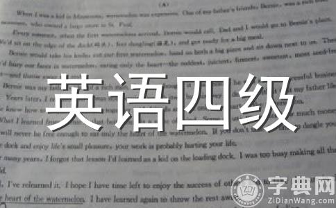 英语翻译2010年12月四级考试,听力对15个选择题,快读对7个,选词对8个,章篇阅读对6个,完形对19个,翻译对4个.作文一般,大概多少分,请各位帮我看看