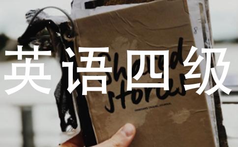 公共英语三级和公共英语四级的难度差别大吗