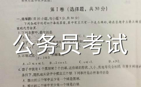 中央遴选公务员考试武汉考点一般放在哪些学校
