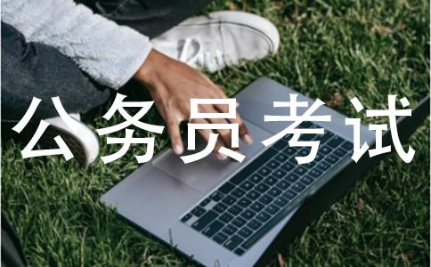 2018国考申论备考:观点类分析题与词句分析题对比研究(1)???