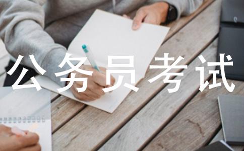 公务员考试是什么时候进行?要考几科的?