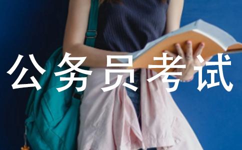 请问,辽宁省公务员考试有数字推理题吗?